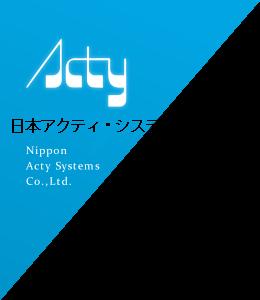 日本アクティ・システムズ株式会社